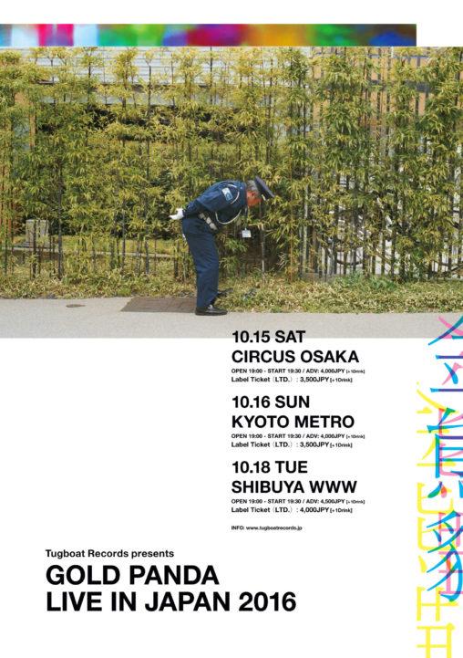 toyomu_gold panda_metro