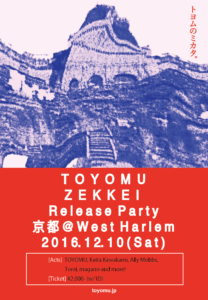 toyomu_wh_flyer-01